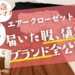 【エアークローゼット口コミ】35歳ワーママの感想、4回分12着も公開!
