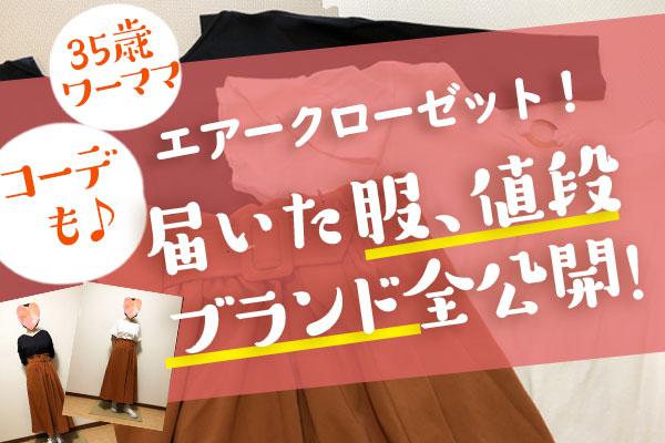エアークローゼットのリアルな口コミ!35歳ワーママに届いた服・値段・ブランドを全公開します!コーデも掲載!