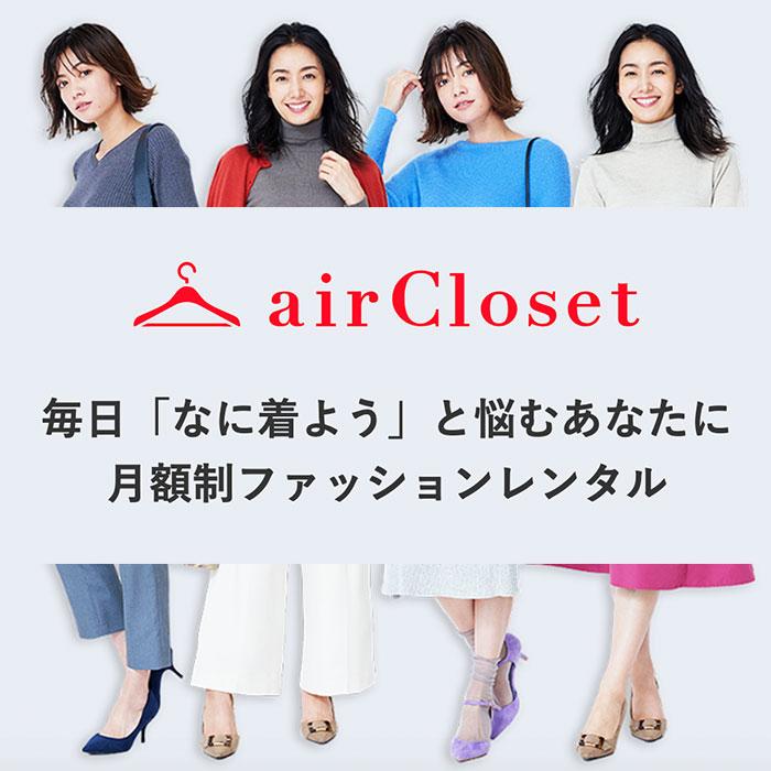ファッションレンタル「air closet(エアークローゼット)」