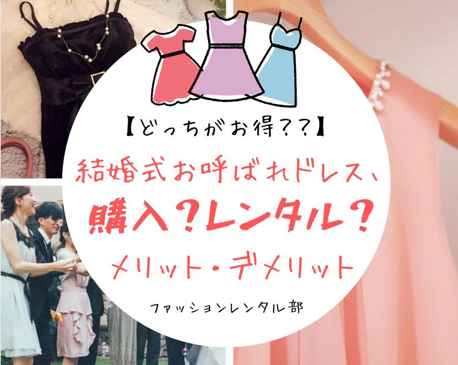結婚式のお呼ばれドレスは購入?レンタルどっちがお得?それぞれのメリットデメリット!
