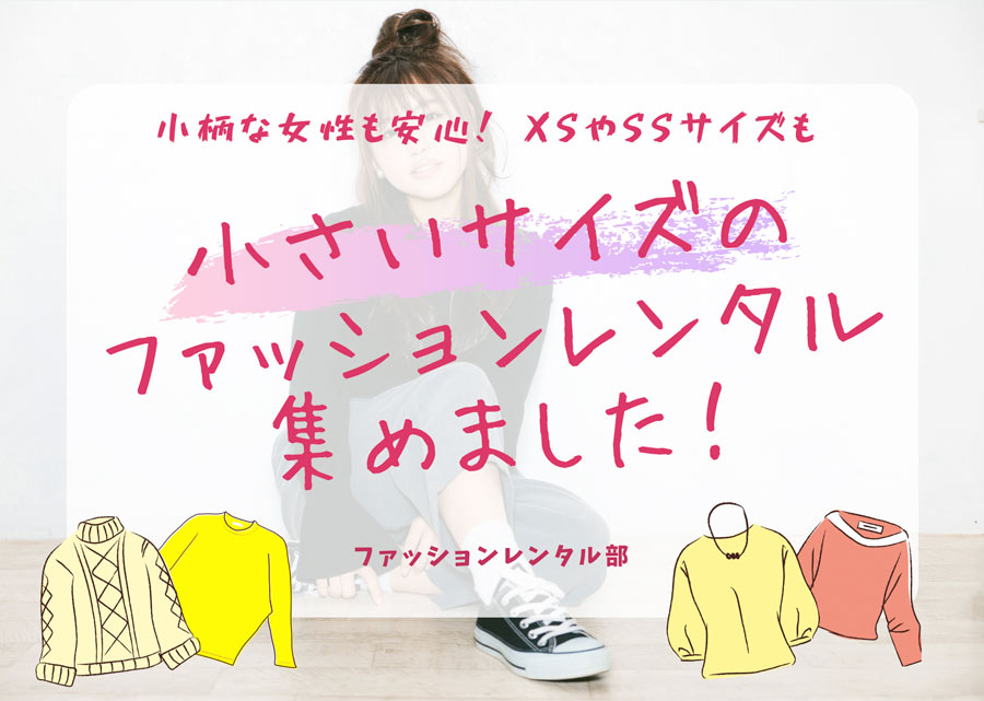 小さいサイズの洋服を扱うファッションレンタルサービス4選!XSやSSサイズも!