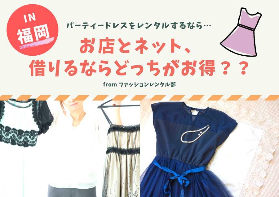 福岡でパーティードレスをレンタルするなら店舗とネットどっちがお得?