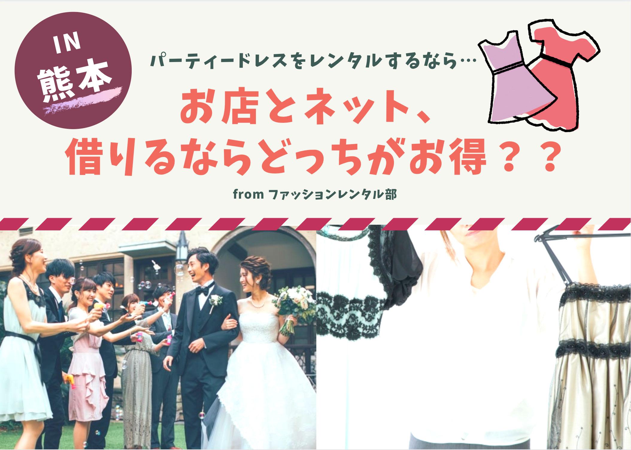 熊本でパーティードレスをレンタルするなら店舗とネットどっちがお得?