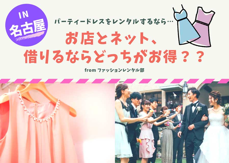 名古屋でパーティードレスをレンタルするなら店舗とネットどっちがお得?