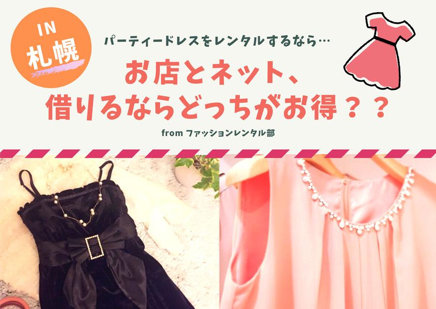 札幌でパーティードレスをレンタルするなら店舗とネットどっちがお得?