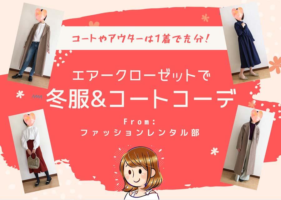 【エアークローゼット冬服とコート8コーデ公開】エアクロはコートやアウターのレンタル不可!