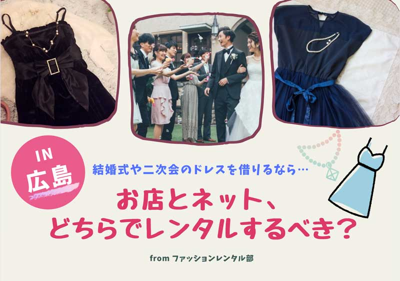 広島でパーティードレスをレンタルするなら店舗とネットどっちがお得?