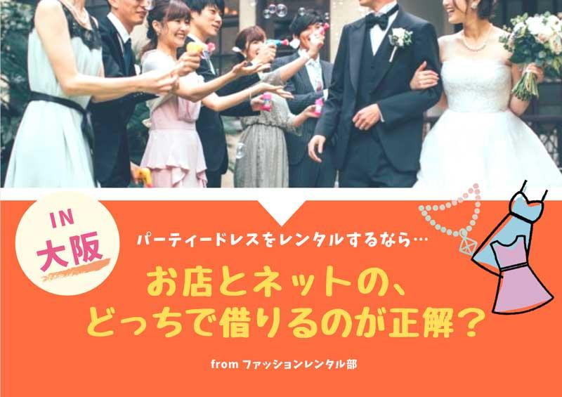 大阪でパーティードレスをレンタルするなら店舗とネットどっちがお得?
