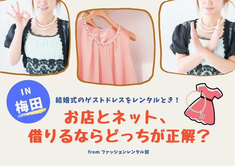 梅田でパーティードレスをレンタルするなら店舗とネットどっちがお得?