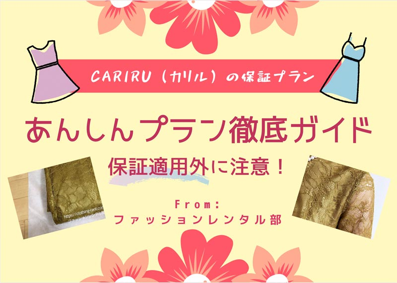 Cariru(カリル)のあんしんプラン徹底ガイド!保証適用外トラブルに注意!