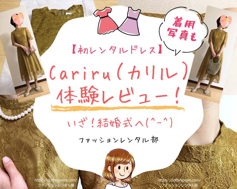 Cariru(カリル)の口コミ・体験談・徹底レビュー!レンタルドレスで結婚式へ。