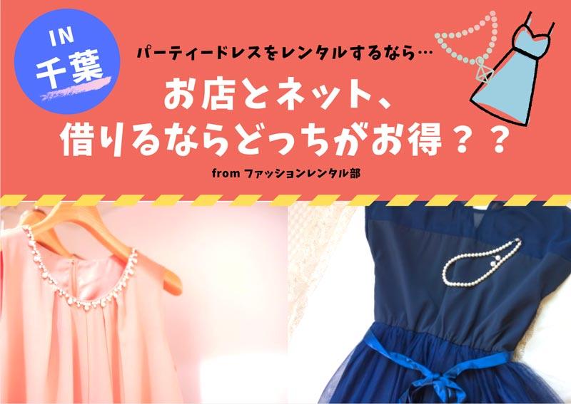 千葉県内でパーティードレスをレンタルするなら店舗とネットどっちがお得?