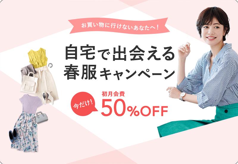 エアークローゼットの自宅で出会える春服キャンペーン(初月会費50%オフ!)