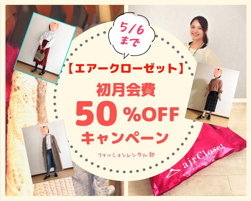 エアークローゼットの「自宅で出会える春服」キャンペーン!初月50%オフ!