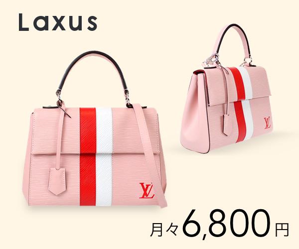 Laxus(ラクサス)は月額6,800円でバッグ借り放題